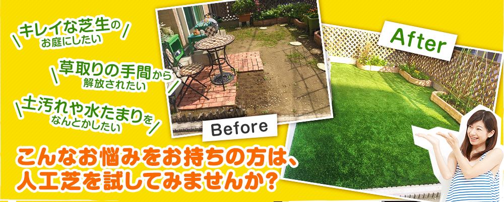 ・キレイな芝生のお庭にしたい・草取りの手間から解放されたい・土汚れや水たまりを何とかしたい。こんなお悩みをお持ちの方は、人工芝を試してみませんか?