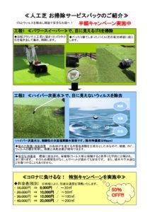 人工芝のお掃除サービスパック